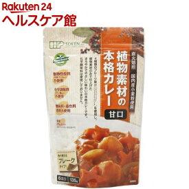 創健社 植物素材のカレー甘口 フレークタイプ(135g)【spts2】