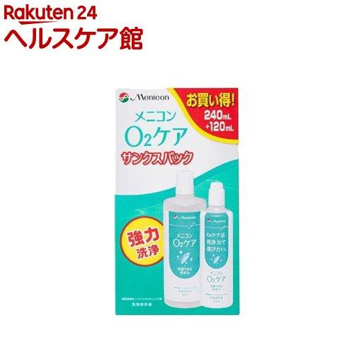 メニコン O2ケア サンクスパック(240mL+120mL)【O2ケア】