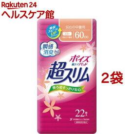 ポイズ 肌ケアパッド 吸水ナプキン 超スリム 安心の中量用 60cc(22枚入*2袋セット)【ポイズ】
