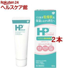 【第2類医薬品】HPクリーム(60g*2本セット)【HP(エイチピー)】