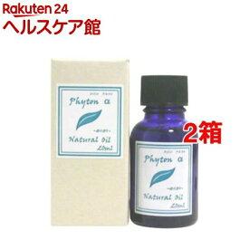 フィトンα・ナチュラルオイル(20ml*2箱セット)【フィトンアルファ】