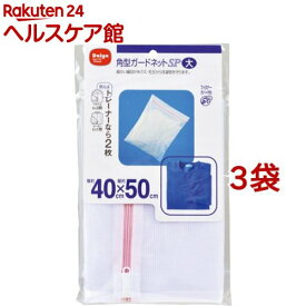 ダイヤ 角型ガードネット SP 大(1コ入*3コセット)【Daiya(ダイヤ)】