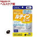 DHC ルテイン光対策 60日分(60粒)【DHC サプリメント】