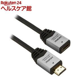 ハイスピードHDMI延長ケーブル(タイプA) 0.5m シルバー(1本入)