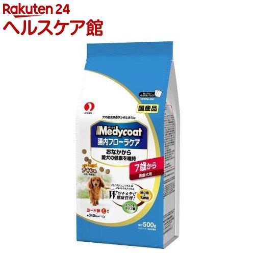 メディコート 腸内フローラケア 7歳から 高齢犬用(500g)【メディコート】