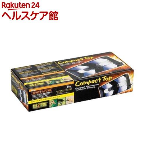 エキゾテラ コンパクトトップ45(2灯式) PT2226(1コ入)【エキゾテラ】