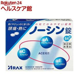 【第(2)類医薬品】ノーシン錠(64粒)【ノーシン】