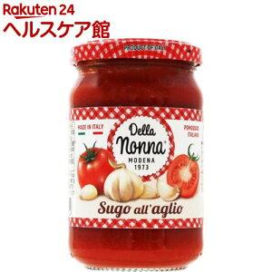 デラ ノンナ パスタソース トマト&ガーリック(280g)