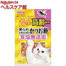 チャオ 食塩無添加 高齢猫用 柔らかふわふわ かつお節(40g)【チャオシリーズ(CIAO)】