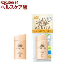 資生堂 アネッサ パーフェクトUV マイルドミルク(60mL)【アネッサ】
