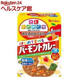 特定原材料7品目不使用 はじめて食べるバーモントカレー(60g)【バーモントカレー】