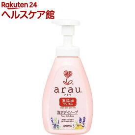 arau.(アラウ) 泡ボディソープ 本体(550ml)【アラウ.(arau.)】