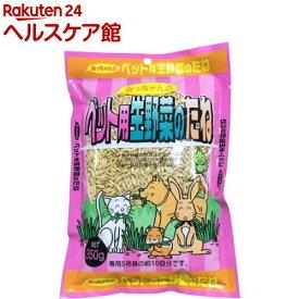 みっちゃんホンポ ペット用生野菜の種(350g)【more30】【みっちゃんホンポ】