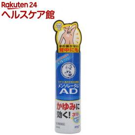 【第2類医薬品】メンソレータム ADスプレー(100ml)【メンソレータムAD】