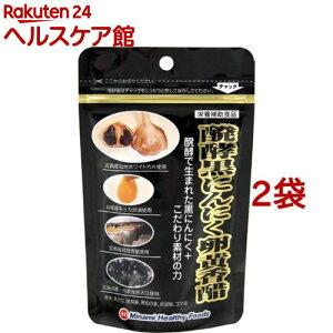 【訳あり】醗酵黒にんにく卵黄香醋(31.5g*2袋セット)【ミナミヘルシーフーズ】