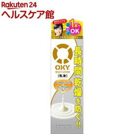 オキシー ミルキーローション(170ml)【OXY(オキシー)】