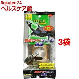 浅型ワイドゼリー用 角皿(1コ入*3コセット)