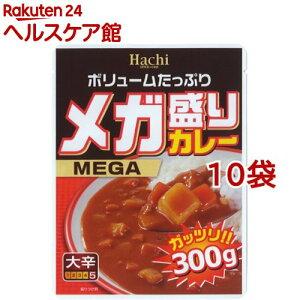 メガ盛りカレー 大辛(300g*10コ)【Hachi(ハチ)】