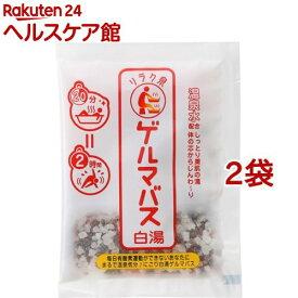 リラク泉 ゲルマバス 白湯(40g*2コセット)【リラク泉】[入浴剤]