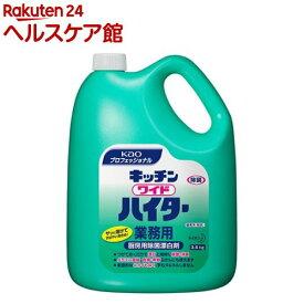 花王プロフェッショナル キッチンワイドハイター(3.5Kg)【花王プロフェッショナル】
