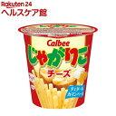 じゃがりこ チーズ(58g)【more99】【じゃがりこ】