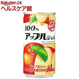 サンガリア 100%アップルジュース(190g*30本)【spts1】