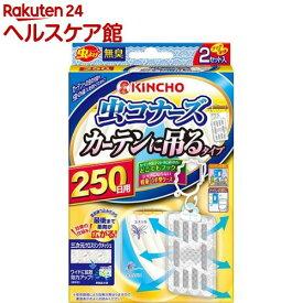 KINCHO 虫コナーズ カーテンに吊るタイプ 虫よけプレート 250日用 無臭(2コ入)【spts10】【虫コナーズ】