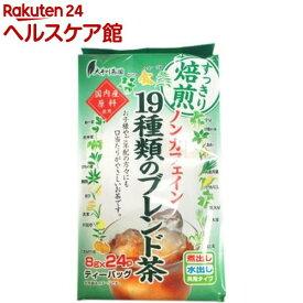 国内産ノンカフェイン19種類のブレンド茶(8g*24袋入)【more30】