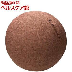エレコム バランスボール専用ファブリックカバー 65cm ブラウン HCF-BBC65BR(1個)【エレコム(ELECOM)】