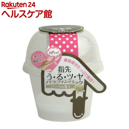 パラフィンガーモイストパック バニラの香り(10g)