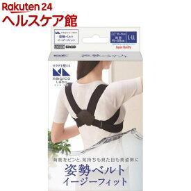 中山式 マジコ ラボ 姿勢ベルト イージーフィット L-LLサイズ(1コ入)