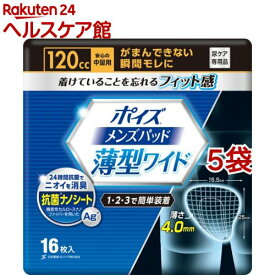 ポイズ メンズパッド 薄型ワイド 安心の中量用 120cc(16枚入*5袋セット)【ポイズ】