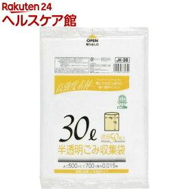 ジャパックス 半透明ごみ収集袋 30L JK-33(50枚入)