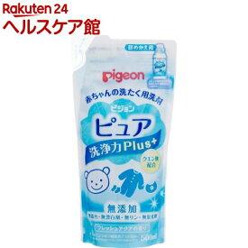 ピジョン 赤ちゃんの洗たく用洗剤 ピュア 洗浄力プラス 詰めかえ用(500ml)【Pigeon ピュア】