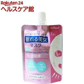 ピュレア 眠れる美女マスク 透明感 夜用クリーム・パック ホワイトクリームタイプ(70g)