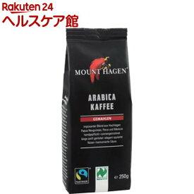 マウント ハーゲン オーガニック フェアトレード ロースト&グラウンドコーヒー(250g)【マウント ハーゲン】