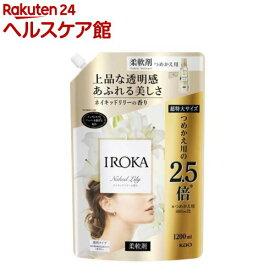フレア フレグランス IROKA 柔軟剤 ネイキッドリリーの香り 詰め替え 超特大サイズ(1200ml)
