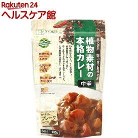 創健社 植物素材のカレー中辛 フレークタイプ(135g)【spts2】