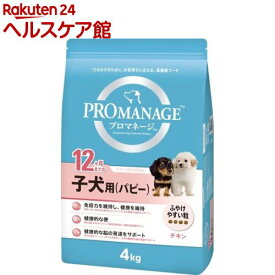 プロマネージ 12ヶ月までの子犬用 パピー(4kg)【dalc_promanage】【m3ad】【プロマネージ】[ドッグフード]
