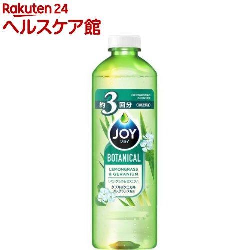 ジョイ ボタニカル レモングラス&ゼラニウム 詰替(440mL)【ジョイ(Joy)】