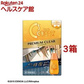 【第3類医薬品】ロートCキューブ プレミアムクリア(18ml*3箱セット)【ロートCキューブ】