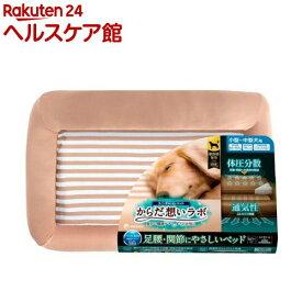からだ想いラボ 足腰・関節にやさしいベッド 小〜中型犬用(1台)【dalc_unicharmpet】