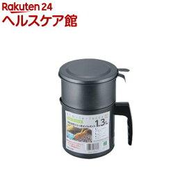 エコラロッカ 深型油受けフッ素オイルポット 1.3L DER-5228(1コ入)