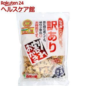 訳ありおかき 黒豆塩味(240g)【spts3】【味源(あじげん)】
