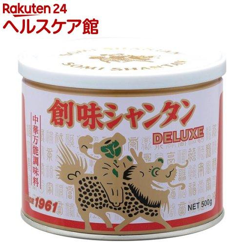 創味シャンタン デラックス(500g)