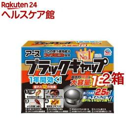 ブラックキャップ ゴキブリ駆除剤(18コ入*2コセット)【ブラックキャップ】