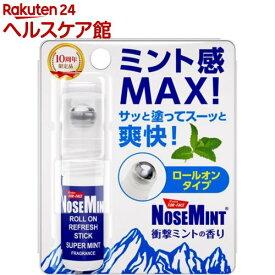 NOSEMINT ノーズミント ロールオンタイプ 衝撃ミントの香り(3ml)【NOSEMINT】
