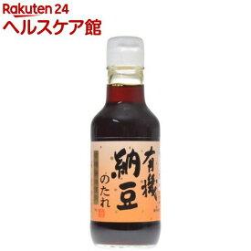 有機納豆のたれ(200mL)【ちば醤油】