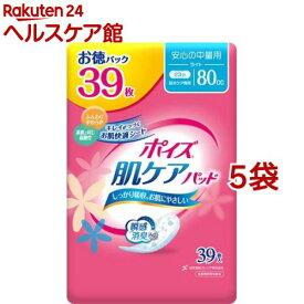 ポイズ 肌ケアパッド 吸水ナプキン 安心の中量用(ライト) 80cc(39枚入*5袋セット)【ポイズ】