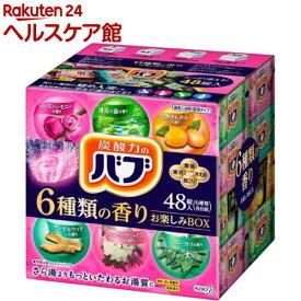 バブ 6つの香りお楽しみBOX(48錠入(6種各8錠))【slide_4】【バブ】[入浴剤]